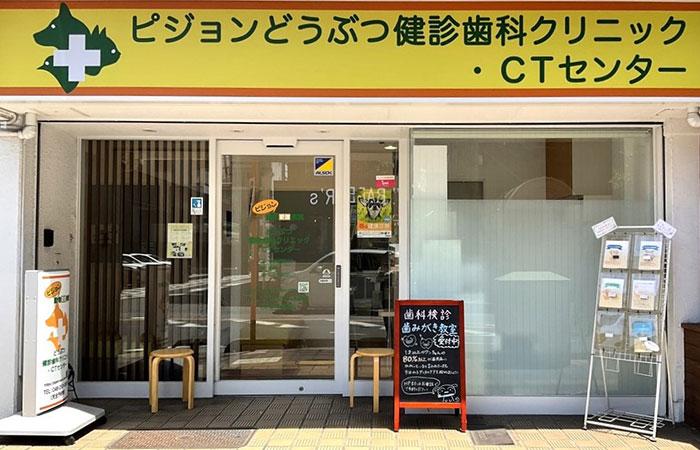 ピジョン 動物 病院 RECRUIT | ピジョン動物愛護病院