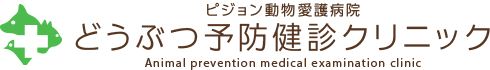 どうぶつ予防健診クリニック Animal prevention medical examination clinic